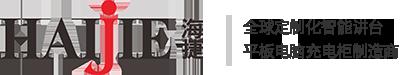 海捷--全球(qiu)定制(zhi)化智能講台&平板電腦充電櫃制(zhi)造商